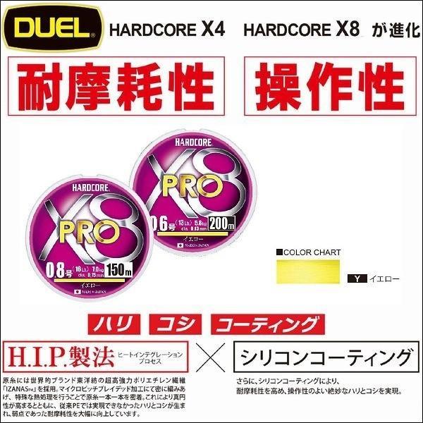 DUEL  ハードコア X8 PRO プロ 0.8号 16lb 150m イエロー 単色 デュエル ヨーヅリ 日本製 国産 8本組PEライン H3879