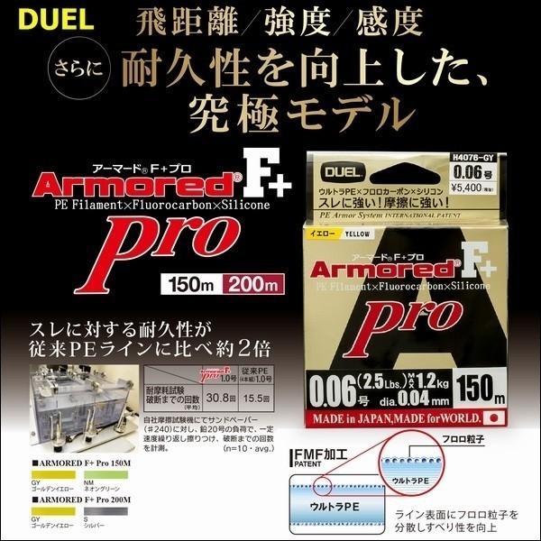 �F+��0_DUELデュエルヨーヅリアーマードF+Pro0.1号4lb150mGY