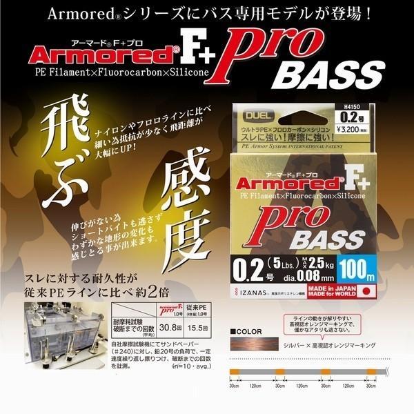DUEL  アーマード F+ Pro BASS(バス) 0.3号 6lb 100m デュエル ヨーヅリ 国産PEライン H4151