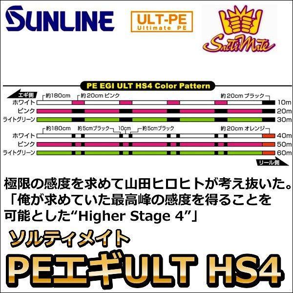 サンライン ソルティメイト PE EGI(エギ) ULT HS4 1号 180m 国産PEライン