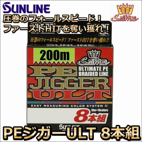 サンライン PEジガーULT 8本組 ソルティメイト 0.8号 12LB 200m  国産8本組PEライン