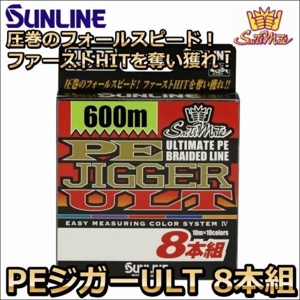 サンライン PEジガーULT 8本組 ソルティメイト 0.8号 12LB 600m  国産8本組PEライン