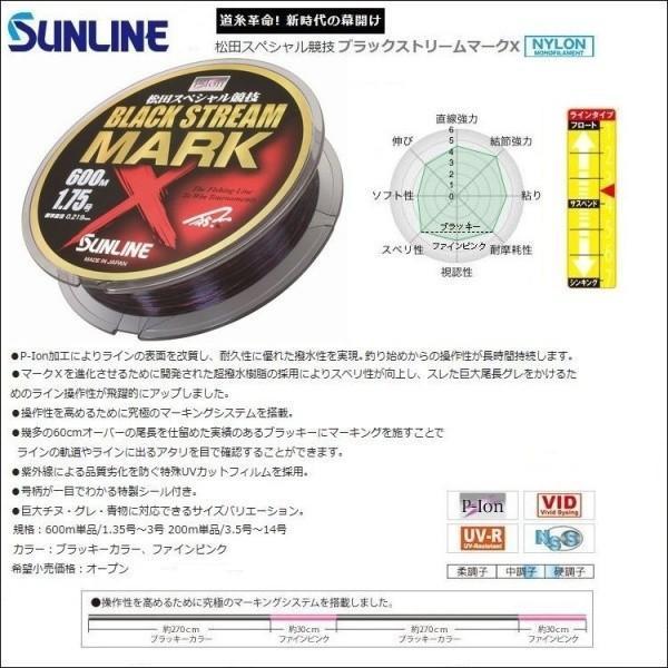 サンライン ブラックストリームマークX 12号 200m 松田スペシャル競技