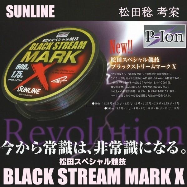 newブラックストリームマークx 2 75号 600m サンライン 40 引 松田