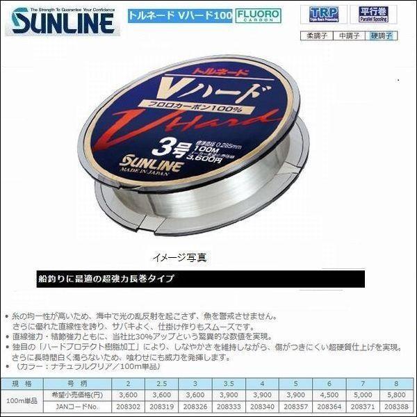 サンライン トルネード Vハード 6号 100m 国産フロロカーボン (定価より40%引)