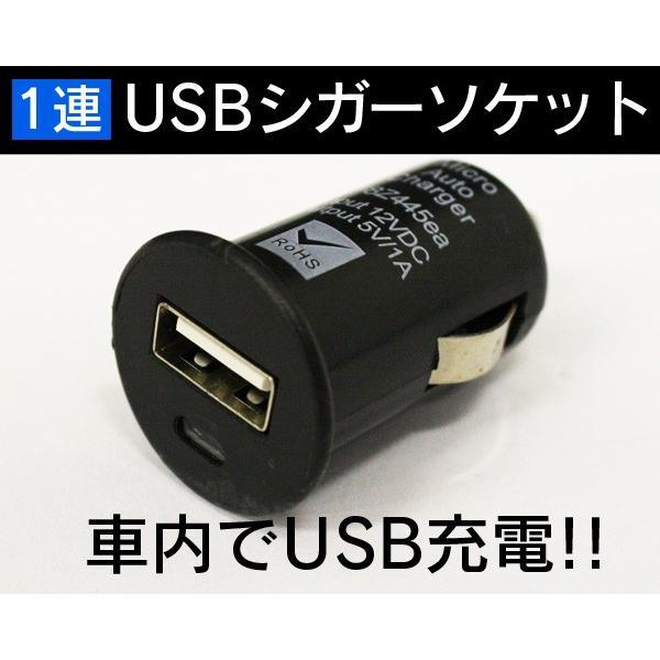 シガーソケット1連【送料無料】|l-c
