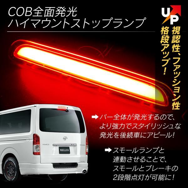 送料無料 ハイエース200系専用LEDハイマウントストップランプ l-c 02