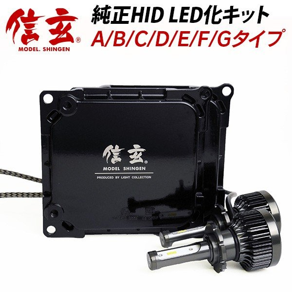 D4S D4R LED化 D2S D2R 純正交換 HID キット 信玄 A B C D E F G 選択 加工不要 安心の1年保証 l-c