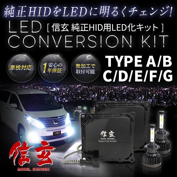 D4S D4R LED化 D2S D2R 純正交換 HID キット 信玄 A B C D E F G 選択 加工不要 安心の1年保証 l-c 02