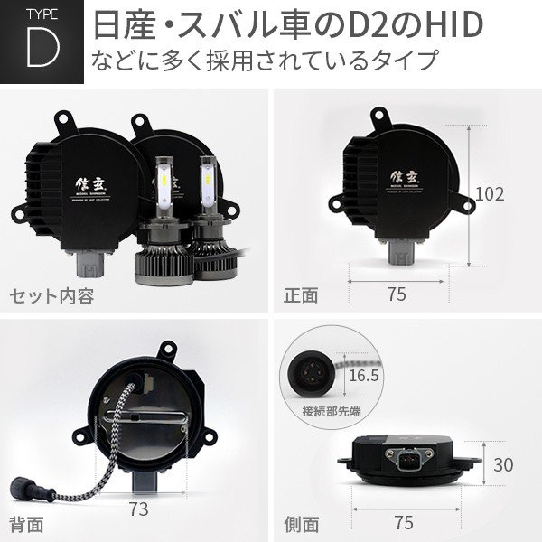 D4S D4R LED化 D2S D2R 純正交換 HID キット 信玄 A B C D E F G 選択 加工不要 安心の1年保証 l-c 07