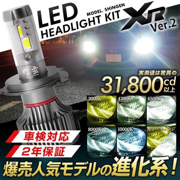 LED H4 H7 H8 H11 HB3 HB4 PSX24 PSX26 6000LM LEDヘッドライト 信玄 XR 車検対応 2年保証 配光調整ナシで簡単取付 3000K 6500K 8000K 10000K フォグ 12V 24V|l-c