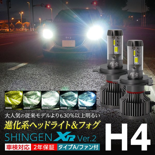 ノート NE12 E12 前期 E11 LEDヘッドライト H4 Hi/Lo 信玄 XR 車検対応 2年保証