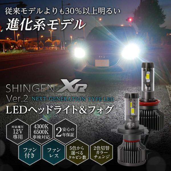 LED H4 H7 H8 H11 HB3 HB4 PSX24 PSX26 HIR2 6000LM LEDヘッドライト 信玄 XR 車検対応 2年保証 配光調整ナシで簡単 3000K 6500K 8000K 10000K フォグ 12V 24V|l-c|03