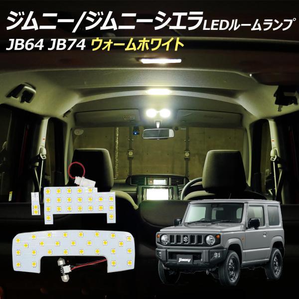 ジムニー ジムニーシエラ JB64 JB74 LEDルームランプ SMD T10プレゼント付 5点166発 安心の1ヵ月保証★ ウォームホワイト|l-c