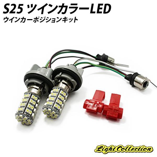 S25 ウインカーポジションキット ツインカラーLED 60連SMD|l-c