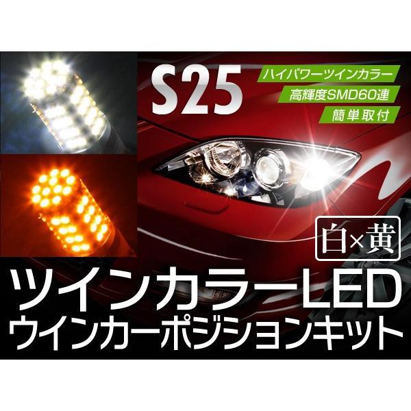S25 ウインカーポジションキット ツインカラーLED 60連SMD|l-c|02