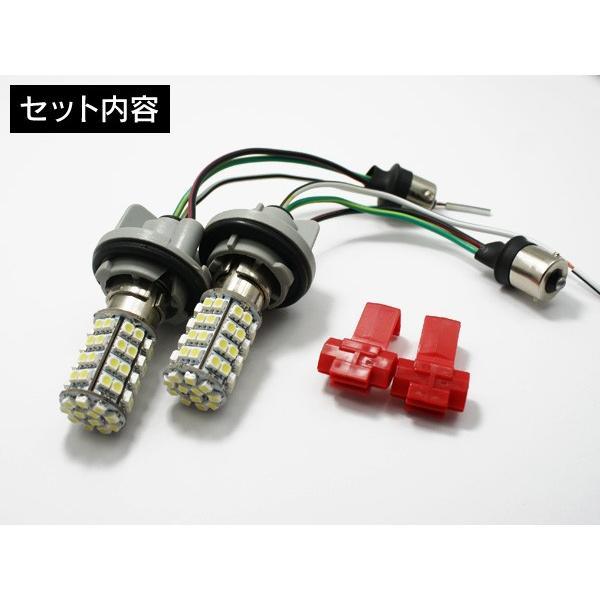 S25 ウインカーポジションキット ツインカラーLED 60連SMD|l-c|03