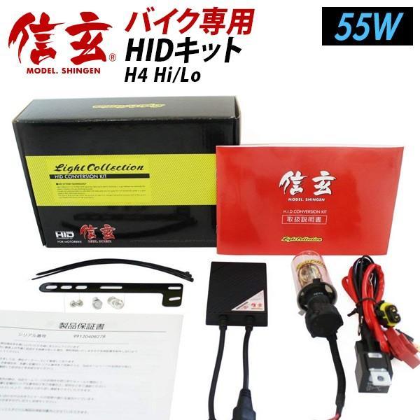 バイク H4 信玄 HID 55W Hi/Loスライド切替式 バイク1灯用 超薄型バラスト 安定稼働の大人気HIDキット 送料無料|l-c