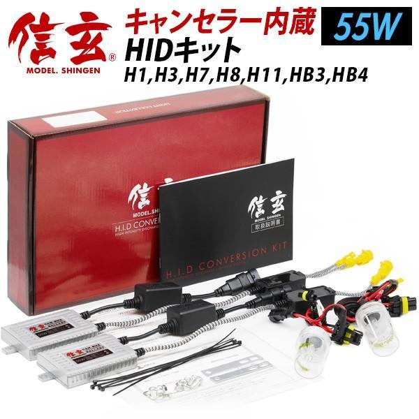 HID 信玄 HB4 HB3 H11 H8 H7 H3 H1選択可 55W キャンセラー HIDキット ワーニングキャンセラー内蔵 信玄 警告灯対策に|l-c