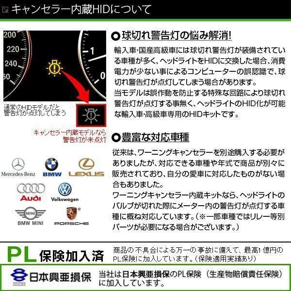HID 信玄 HB4 HB3 H11 H8 H7 H3 H1選択可 55W キャンセラー HIDキット ワーニングキャンセラー内蔵 信玄 警告灯対策に|l-c|05