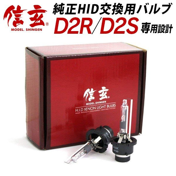 D2R D2S HID 純正交換 HIDバルブd2r d2s 信玄 1年保証 車検対応 送料無料|l-c