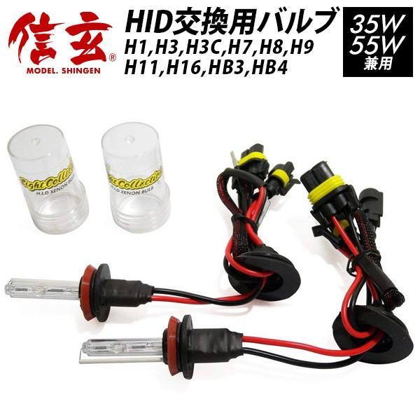 HID 補修用 交換用 HB4 HB3 H16 H11 H9 H8 H7 H3C H3 H1 バルブ 信玄  ヘッドライト 交換用 2本組|l-c