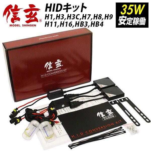HID 信玄 HB4 HB3 H16 H11 H9 H8 H7 H3C H3 H1選択可 35W HIDキット ヘッドライト フォグランプに|l-c