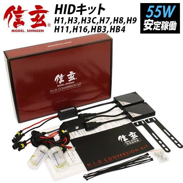 HID 信玄 HB4 HB3 H16 H11 H9 H8 H7 H3C H3 H1選択可 55W HIDキット ヘッドライト フォグランプに|l-c