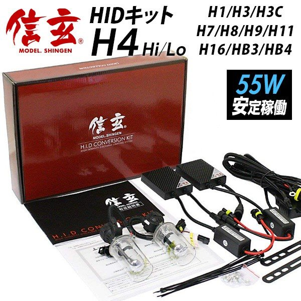 hidキット hidライト 信玄 リレーレス リレー付 hid ヘッドライト H4 hidランプ H16 H11 H8 HB3 HB4 H1 H3 H7 hidバルブ 55W 1年保証|l-c