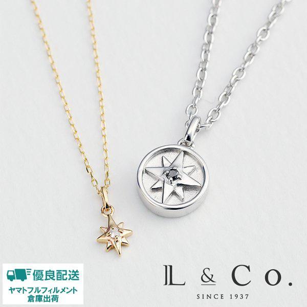 ペアネックレスペンダントダイヤモンド星スターコンパスK1010金シルバー925レディースメンズ2本セット