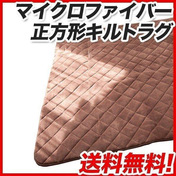 ラグマット マイクロファイバーラグ こたつ布団 正方形 185cm×185cm 送料無料|l-design