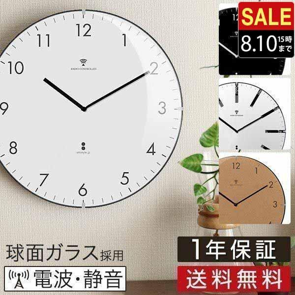 掛け時計 掛時計 掛け時計 電波時計 壁掛け時計 クロック おしゃれ 北欧 送料無料|l-design