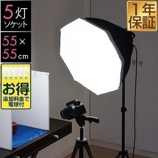 撮影照明セット ライト ストロボ 5灯 ディフューザー LED 電球 撮影用ライト 撮影キット 撮影用照明 撮影用品 撮影機材 写真 カメラ スタンド セット キット|l-design