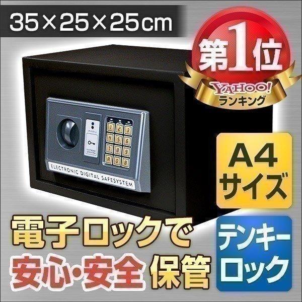 金庫 電子金庫 小型 テンキー式 デジタル 小型金庫家庭用 書類 マイナンバー A4 おしゃれ|l-design