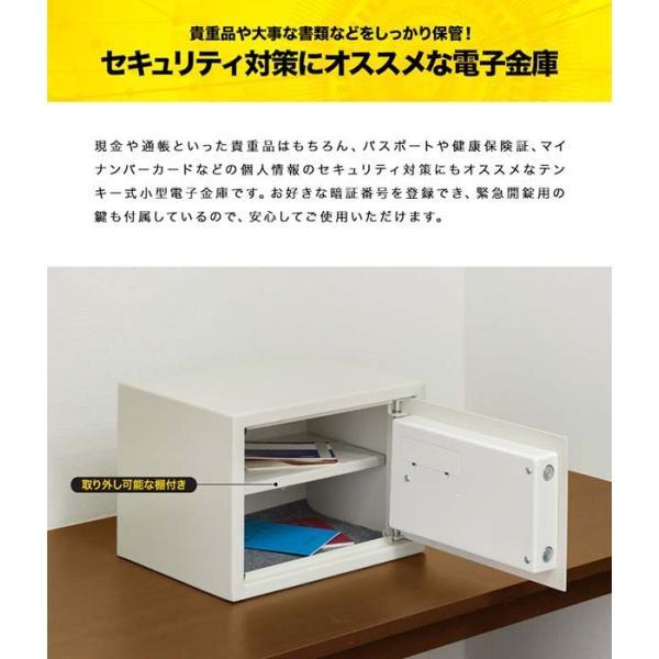 金庫 電子金庫 小型 テンキー式 デジタル 小型金庫家庭用 書類 マイナンバー A4 おしゃれ|l-design|04