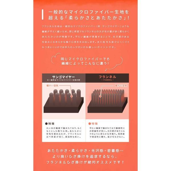 毛布 ブランケット ひざ掛け ひざかけ シングル マイクロファイバー フランネル 暖かい|l-design|06