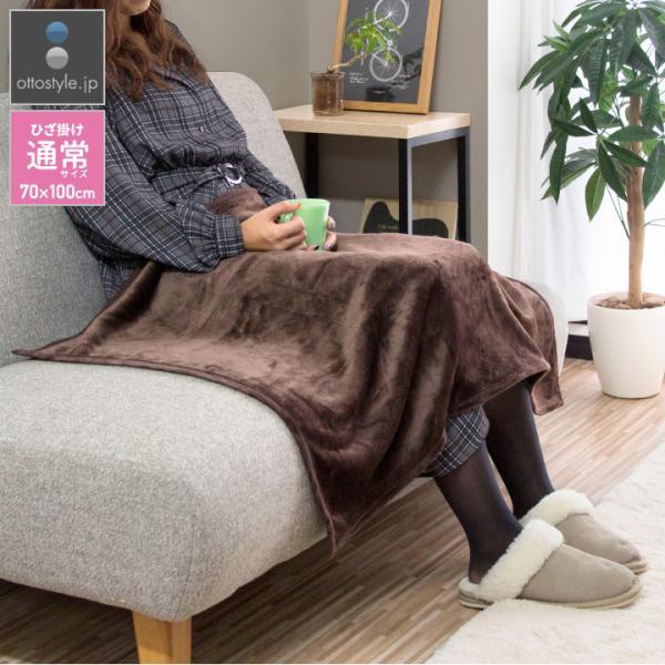 ブランケット ひざかけ 膝掛け 毛布 ひざ掛け 100×70cm フランネル マイクロファイバー毛布 マイクロファイバー 寝具|l-design