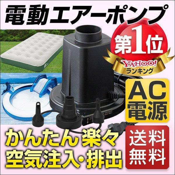 空気入れ 電動ポンプ エアーポンプ エアポンプ ビニールプール プール コンセント式 AC電源 100V 販売実績で選ぶなら 空気抜きにも 送料無料|l-design