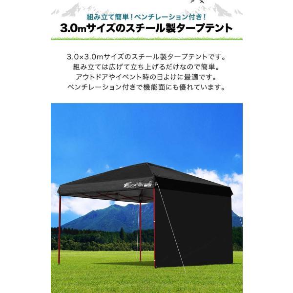 テント タープ タープテント 3m ワンタッチ ワンタッチテント ワンタッチタープ 日よけ イベント アウトドア サイドシートセット FIELDOOR 送料無料|l-design|05