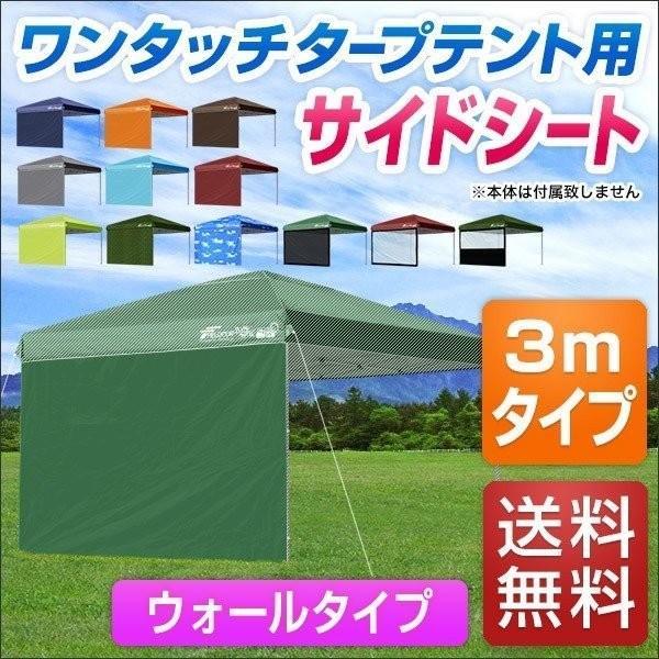 タープ テント タープテント用 サイドシート ウォールタイプ 横幕 3m 300 日よけ シェード オプション 仕切り 3.0m FIELDOOR 送料無料|l-design
