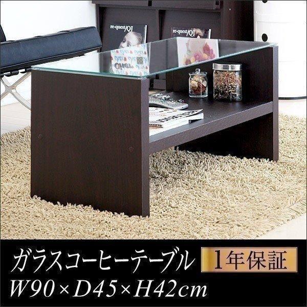 テーブル ガラス ローテーブル センターテーブル リビングテーブル コーヒーテーブル ガラステーブル 木製 幅90cm x 奥行45cm x 高さ40cm 厚さ8mm強化ガラス 北|l-design
