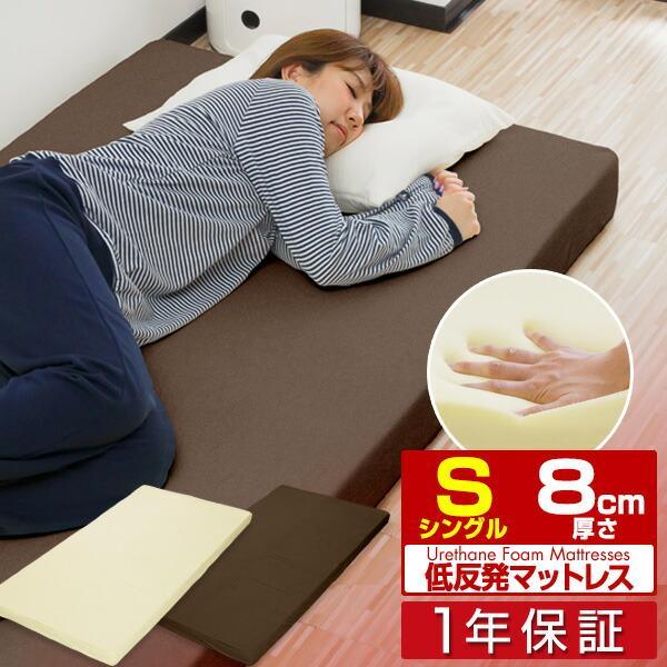 低反発マットレス シングル マットレス低反発 低反発マット低反発8cm 体圧分散 布団 寝具 送料無料|l-design
