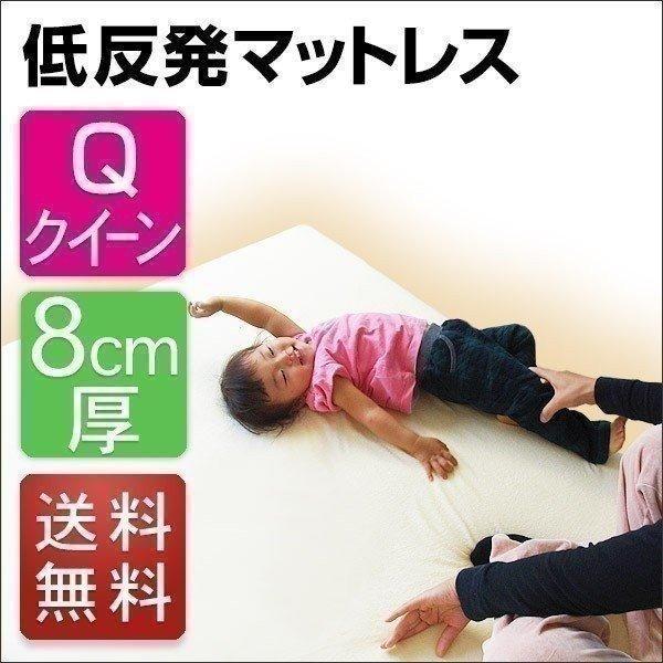 低反発マットレス クイーン マットレス 低反発マット 8cm 体圧分散 布団 寝具 送料無料|l-design
