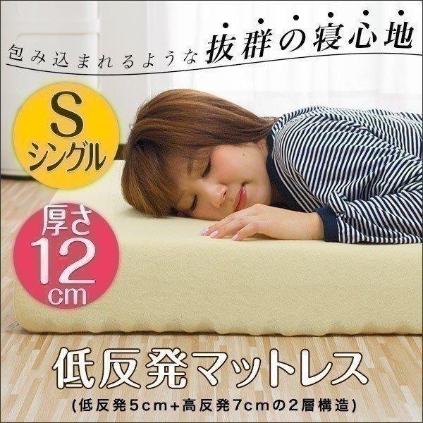 低反発マットレス 12cm コンビ シングル 寝心地 抜群 ベッド 低反発 寝具 マットレス マット 布団 高反発マットレス 高反発 2層構造 送料無料 l-design