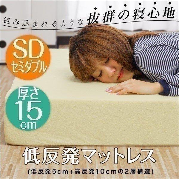 低反発マットレス 15cm コンビ セミダブル 寝心地 抜群 マット ベッド 低反発 寝具 マットレス マット 布団 高反発マットレス 2層構造 送料無料|l-design