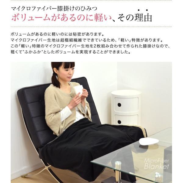 ひざ掛け ひざかけ 膝掛け マイクロファイバー シープ調2枚合せ 毛布 ブランケット  セール SALE|l-design|05