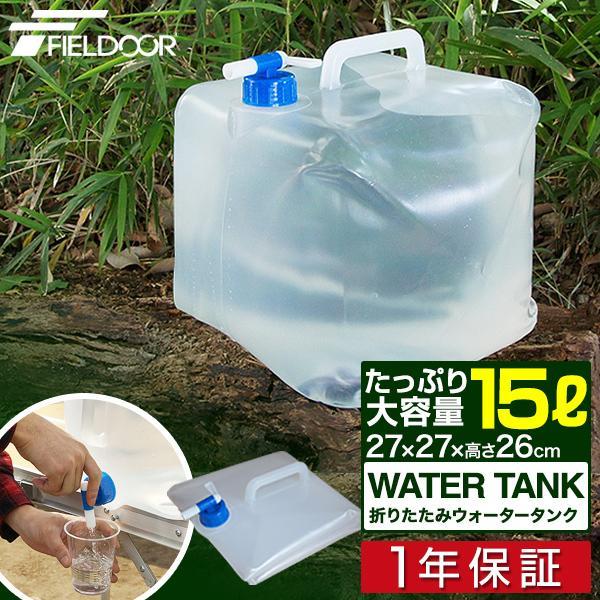 ウォータータンク 15L コック付き 非常用給水袋 大容量 ポリタンク 給水タンク 折りたたみ 防災グッズ アウトドア キャンプ 車中泊 15リットル 送料無料