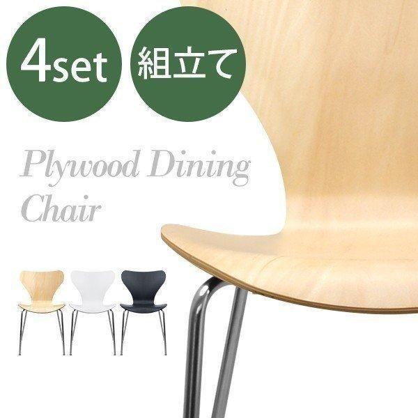 ダイニングチェア 4脚セット 北欧 おしゃれ 木製 椅子 セブンチェア アルネ・ヤコブセン ナチュラル ホワイト ブラック スツール リプロダクト 送料無料 l-design