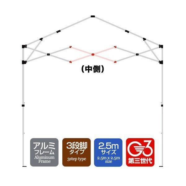 タープテント専用パーツ クロス柱/中側  アルミフレーム 2.5mサイズ 3段脚タイプ G3第3世代|l-design