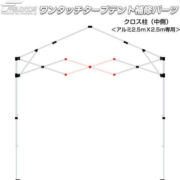 タープテント専用パーツ クロス柱/中側  アルミフレーム 2.5mサイズ 3段脚タイプ G3第3世代|l-design|02
